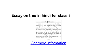 essay on tree in hindi for class google docs