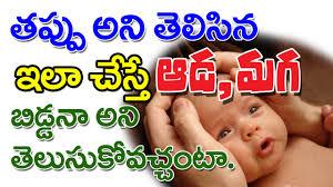 Pregnancy Time Food Chart In Telugu Symptoms Of Having A Baby Boy Or Girl Baby During Pregnancy Indian Telugu