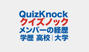 Quizknock 年齢