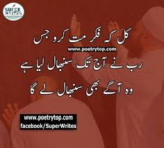 Inspirational Islamic Quotes With Images In Urdu Gambar Islami
