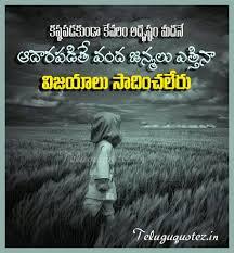 Teluguquotezin Motivational Speeches Quotes In Telugu Language