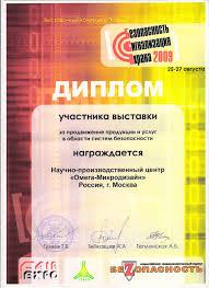 Награды Диплом участника выставки Безопасность Сигнализация Охрана 2009 за продвижение продукции и услуг в области систем безопасности
