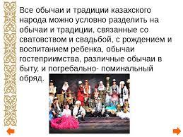 Сочинение на тему обычаи и традиции казахского народа > вопрос решен Сочинение на тему обычаи и традиции казахского народа