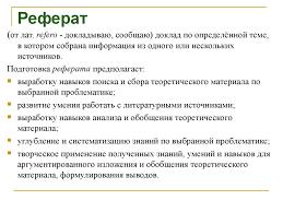 Подготовка реферата online presentation Подготовка реферата Реферат Основные виды