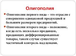 Монополия Уикипедия Монополия жне олигополия казакша реферат