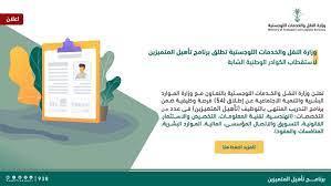 إطلاق برنامج تأهيل المتميزين لاستقطاب الكوادر الوطنية الشابة
