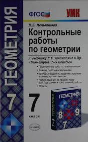 Контрольные работы по геометрии класс к учебнику Л С Атанасяна  Купить Мельникова Н Б Контрольные работы по геометрии 7 класс к учебнику