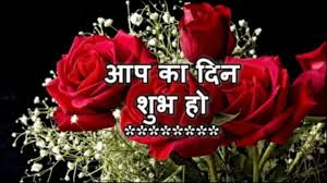 good morning quotes for facebook status.  Facebook Good Morning WishesQuotesWhatsaap Video Message In HindiFacebook Status To Quotes For Facebook T