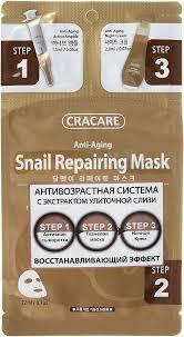 <b>Cracare</b> Регенерирующая <b>маска</b> с экстрактом слизи улитки 3 шага