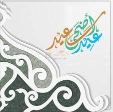 عيد الاضحى مبارك زوجي