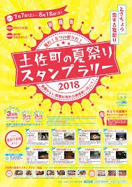 土佐町の夏祭りスタンプラリー ナカヤマデザイン