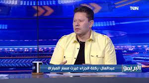 """موسيماني المفروض كان يعمل شقلبظات"""".. رضا عبد العال يعلق على"""