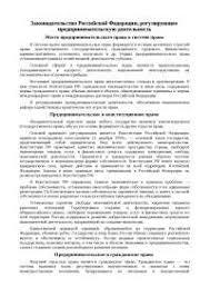 Таможенное законодательство и внешнеэкономическая деятельность  Законодательство Российской Федерации регулирующее предпринимательскую деятельность реферат по праву скачать бесплатно гражданское
