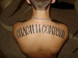 тату надписи на славянском языке 3 лучших фото