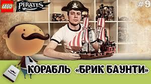 "LEGO <b>Pirates</b> (2015) 70413 - Пиратский Корабль ""Брик Баунти ..."