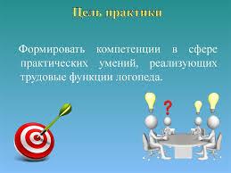 Отчет по производственной практике презентация онлайн Формировать компетенции в сфере практических умений реализующих трудовые функции логопеда