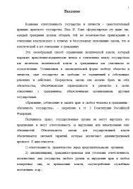 Правовые дисциплины на Заказ Отличник  Слайд №2 Пример выполнения Реферата по Конституционному праву