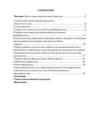 Отчет по преддипломной практике в районном суде doc Все для  Отчет по преддипломной практике в районном суде
