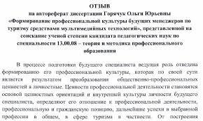 Рецензия на диссертационную работу образец Золотой Век Коррупции 145 0 png