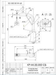 Курсовая работа по дисциплине САПР в сварочном производстве на  чертеж Курсовая работа по дисциплине САПР в сварочном производстве на тему Разработать 3d