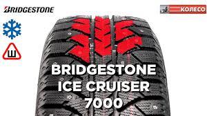 <b>BRIDGESTONE ICE CRUISER</b> 7000 (IC 7000): обзор зимних шин ...