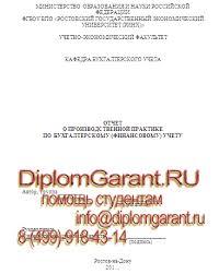 Бухгалтерский финансовый учет Отчет по производственной  для студентов РГЭУ РИНХ отчет по производственной практике Бухгалтерский учет