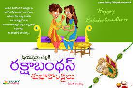 Advanced Rakshabandhan Quotes Greetings ...