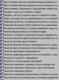 Заказать диплом по уголовному праву от рублей и х суток темы для дипломных работ по уголовному праву