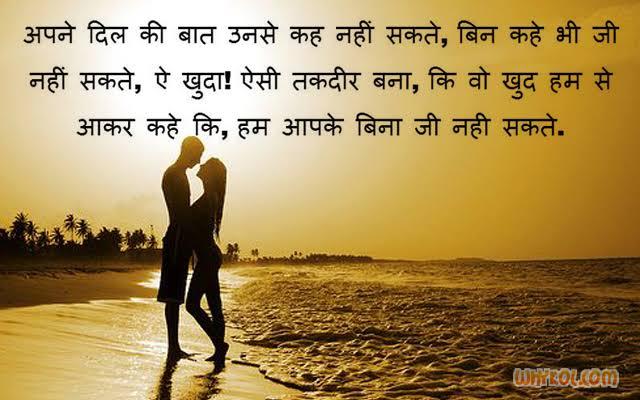 love quotes hindi shayari