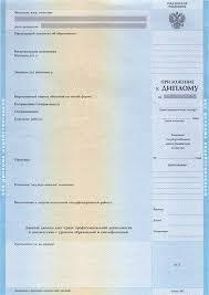 Юридические вопросы Образец приложения к Диплому специалиста
