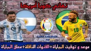 موعد و توقيت مباراة البرازيل و الأرجنتين القادمة في نهائي كوبا أمريكا  2021🔥🔥 موعد مباراة البرازيل - YouTube