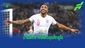 ทีมชาติอังกฤษ Archives - ขอบสนาม