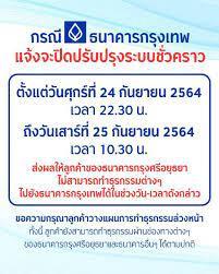 24 กันยายน แบงก์กรุงเทพ ปิดปรับปรุงระบบชั่วคราว