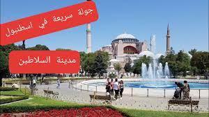 جولة سريعة في اسطنبول تركيا | A quick tour of Istanbul Turkey - YouTube