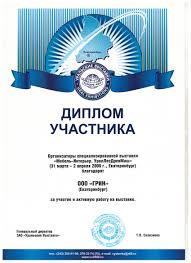 Дипломы и сертификаты Грин Профессиональная сборка мебели Диплом участника выставки Мебель Интерьер Кухня 2009