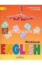 Книга Английский язык класс Рабочая тетрадь для школ с  Английский язык 3 класс Рабочая тетрадь для школ с углубленным изучением языка
