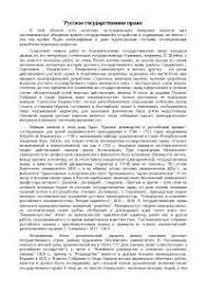 Русское государственное право реферат по праву скачать бесплатно  Русское государственное право реферат по праву скачать бесплатно земская система университеты устав учреждения