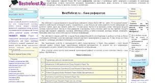 Официальный сайт Бест реферат ру скачать рефераты бесплатно  На главной странице расположено краткое описание того чем занимается ресурс то есть перечень того зачем обычно пользователь обращается на сайт