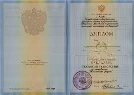 Купить диплом МЭИ Диплом инженера МЭИ ТУ с реестром по выгодной цене Диплом московского энергетического института МЭИ