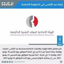 عاجل   الإمارات تعلن إجازة عيد الأضحى للحكومة الاتحادية   صحيفة الخليج -  الإمارات