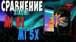 Сравнение <b>Xiaomi Mi</b> 5X и <b>Mi A1</b>/ Арстайл / - YouTube