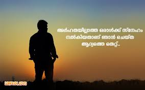 Malayalam Love Status For Boys