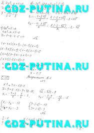 Ершова Голобородько класс самостоятельные и контрольные работы  Применение свойств квадратных уравнений домашняя самостоятельная работа К 5 Квадратные уравнения 1 2 3 4 5 6 7 С 17 Дробные рациональные уравнения 1 2