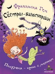 <b>Франциска</b> Гем, <b>Сёстры</b>-вампирши. Подружка – кровь с молоком ...