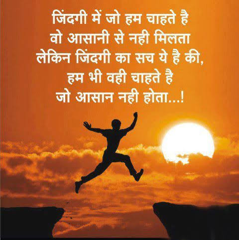 motivational thoughts on success in marathi