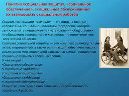 Организация социальной работы в РФ презентация онлайн их взаимосвязь с социальной работой Социальная защита населения это одно из главных направлений социальной политики государства которое