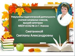 Курсовые проекты для учителей начальных классов Без посредников  Курсовая работа Тема Организация словарной работы на