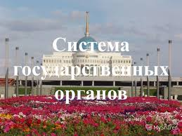 Презентация на тему Система государственных органов i  1 Система государственных органов