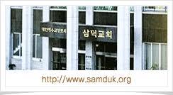 경북노회(예장통합)