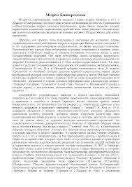 Реферат на тему Медресе Башкортостана docsity Банк Рефератов Скачать документ